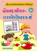 เด็กเก่งเตรียมพร้อมเชาว์ปัญญา พัฒนาทักษะการคิดวิเคราะห์ (3+)
