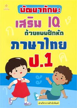 พัฒนาทักษะเสริม IQ ด้วยแบบฝึกหัดภาษาไทย ป.1