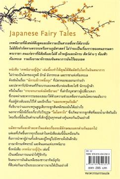 เทพนิยายญี่ปุ่น Japanese Fairy Tales
