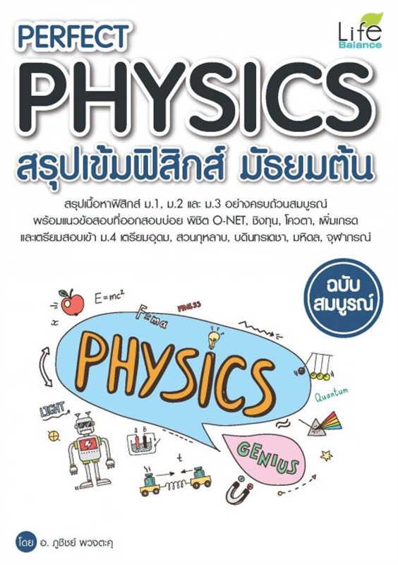 PERFECT PHYSICS สรุปเข้มฟิสิกส์ มัธยมต้น ฉบับสมบูรณ์