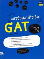 แนวข้อสอบติวเข้ม GAT Eng