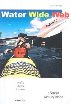พายเรือเก็บขยะ 7 ประเทศ Water Wide Web
