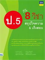 คู่มือ 8 วิชา ป.5 สรุปใจความ & เก็งสอบ