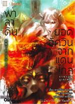 พาลาดิน ยอดอัศวินจากแดนไกล ตอน ราชาแห่งภูเขาสนิม เล่ม 3 (บทจบ)