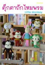 ตุ๊กตาถักไหมพรม Little Monkey