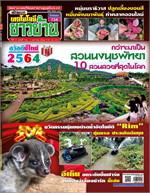 เทคโนโลยีชาวบ้าน ฉบับที่ 734 ปักษ์แรก มกราคม 2564