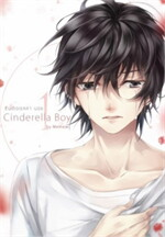 Cinderella boy ซินซ่า..ล่ารัก เล่ม 1