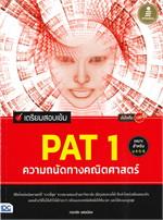 เตรียมสอบเข้ม PAT 1 ความถนัดทางคณิตศาสตร์ เหมาะสำหรับ ม.4-5-6 มั่นใจเต็ม100