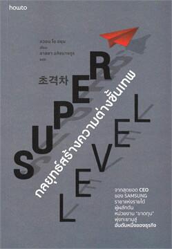 SUPER LEVEL กลยุทธ์สร้างความต่างขั้นเทพ