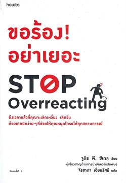 ขอร้อง! อย่าเยอะ STOP OVERREACTING