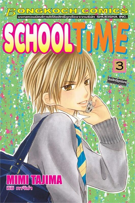 SCHOOL TIME เล่ม 3