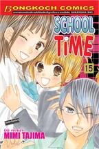 SCHOOL TIME เล่ม 15