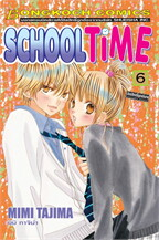 SCHOOL TIME เล่ม 6