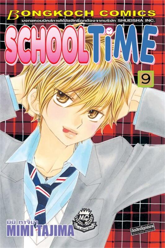 SCHOOL TIME เล่ม 9