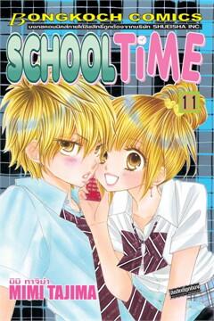 SCHOOL TIME เล่ม 11
