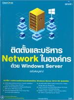 ติดตั้งและบริหาร Network ในองค์กรด้วย Windows Server ฉบับสมบูรณ์