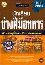 เจาะข้อสอบช่างฝีมือทหาร กองบัญชาการกองทัพไทย สำหรับผู้ที่จบ ม.3 หรือเทียบเท่า (ใหม่ปี 2564)