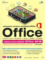 สร้างเอกสาร ตารางงาน และนำเสนองานได้ด้วย Office พร้อมความสามารถใหม่ใน Office 2016 ฉบับสมบูรณ์