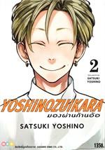YOSHINOZUIKARA มองผ่านก้านอ้อ เล่ม 2