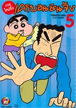 เครยอนชินจัง ภาคใหม่กิ๊ก เล่ม 5