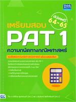 เตรียมสอบ PAT 1 ความถนัดทางคณิตศาสตร์ อัปเดตปี 64-65