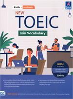 ติวเข้ม+แนวข้อสอบ NEW TOEIC ฉบับ Vocabulary