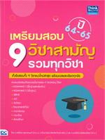 เตรียมสอบ 9 วิชาสามัญ รวมทุกวิชา ปี 64-65