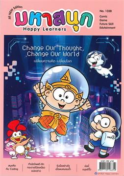 มหาสนุก Happy Learners No.1358