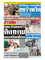หนังสือพิมพ์ข่าวสด วันจันทร์ที่ 11 มกราคม พ.ศ. 2564