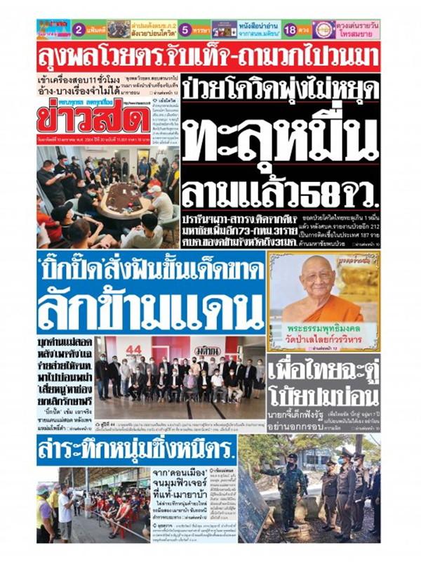 หนังสือพิมพ์ข่าวสด วันอาทิตย์ที่ 10 มกราคม พ.ศ. 2564