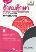 คัมภีร์สังคมศึกษา ศาสนา และวัฒนธรรม ม.4-5-6 สอบเข้ามหาวิทยาลัย