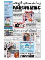 หนังสือพิมพ์มติชน วันเสาร์ที่ 9 มกราคม พ.ศ. 2564