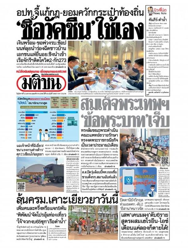 หนังสือพิมพ์มติชน วันอังคารที่ 12 มกราคม พ.ศ. 2564