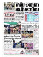 หนังสือพิมพ์มติชน วันจันทร์ที่ 11 มกราคม พ.ศ. 2564