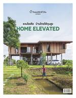 บ้านและสวนฉบับพิเศษ รวมไอเดีย บ้านไทยไต้ถุนสูง Home Elevated