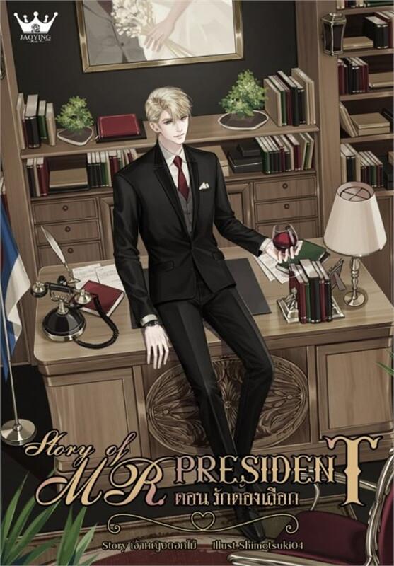 STORY OF MR. PRESIDENT ตอน รักต้องเลือก