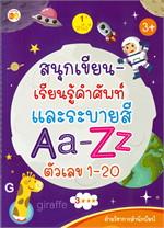 สนุกเขียน-เรียนรู้คำศัพท์และรายสี Aa-Zz ตัวเลข 1-20 (3+)