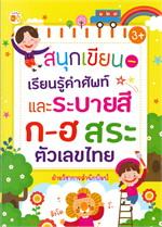 สนุกเขียน เรียนรู้คำศัพท์และระบายสี ก-ฮ สระ ตัวเลขไทย (3+)