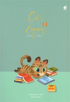 Cat''s Legacy มรดกตกเหมียว เล่ม 1