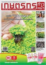 เกษตรกรก้าวหน้า ฉบับ 129 มิถุนายน 2564