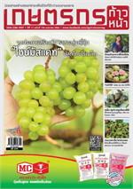 เกษตรกรก้าวหน้า ฉบับที่ 124 มกราคม 2564