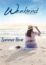 นิตยสาร Weekend ฉบับที่ 155 พฤษภาคม 2564 (ฟรี)