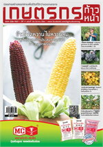 เกษตรกรก้าวหน้า ฉบับที่ 126 มีนาคม 2564