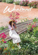 นิตยสาร Weekend ฉบับที่ 153 มีนาคม 2564 (ฟรี)