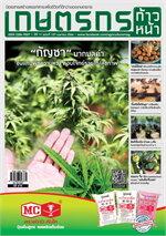 เกษตรกรก้าวหน้า ฉบับ 127 เมษายน 2564