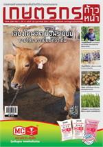 เกษตรกรก้าวหน้า ฉบับที่ 125 กุมภาพันธ์ 2564