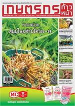 เกษตรกรก้าวหน้า ฉบับ 130 กรกฎาคม 2564