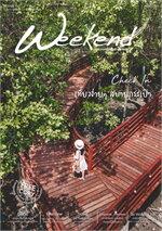 นิตยสาร Weekend ฉบับที่ 156 มิถุนายน 2564 (ฟรี)