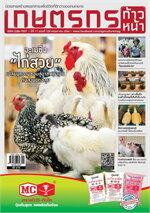 เกษตรกรก้าวหน้า ฉบับ 128 พฤษภาคม 2564