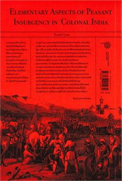 กบฏชาวนา มูลฐานจิตสำนึกในอินเดียยุคอาณานิคม